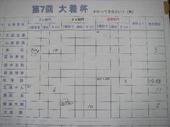 IMGP0023.JPG
