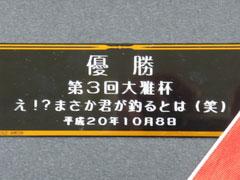 PA090031.jpg